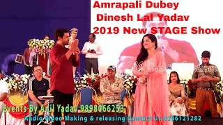 Amrapali Dubey - Dinesh Lal Yadav - 2019 New STAGE Show || Latest Hit Program || Bhojpuri Live 2019