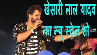 FULL HD - खेसारी लाल यादव का न्यू स्टेज शो || 2018 - 2019 || Khesari Lal Yadav New Stage Show