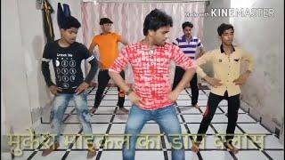 मूकेश मायकल का डांस क्लास का कॉमेडी वीडियो आप जरूर देंखे - Mukesh Michael | Bhojpuri Comedy Video