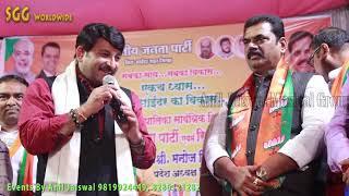 देखिये : भारतीय जनता पार्टी के नेता मनोज तिवारी जी ने स्टेज शो में क्या कहा #बीजेपी के बारे में #Bjp