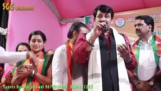 #बीजेपी नेता मनोज तिवारी जी मृदुल का लाइव जागरण प्रोग्राम विडियो - #Bjp Manoj Tiwari New STAGE Show