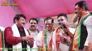 भारतीय जनता पार्टी के नेता मनोज तिवारी है सबपे भारी // Bhojpuri Superstar Manoj Tiwari STAGE Show