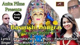Aagri Koli New Songs | Basunshi Dongrav | Full Audio-Mp3 | Devi Bhakti Geete | Marathi Songs Latest