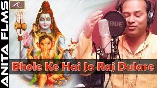 Ganpati New Bhajan   Bhole Ke Hai Jo Raj Dulare (HD)   Shri Ganesha Songs   Hindi Bhakti Songs