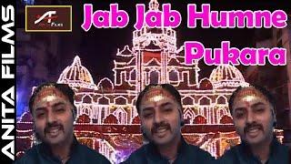 Mata Rani Bhajan   Jab Jab Humne Pukara - FULL Video Song   Navratri Special   Hindi Devi Geet