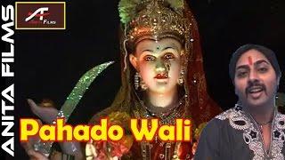 Sherawali Mata Bhajan | Pahado Wali | FULL Video Song | Hindi Bhakti Song | Devi Geet