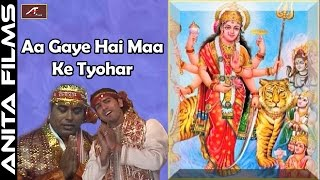 Navratri Special Song | Aa Gaye Hai Maa Ke Tyohar | Rajesh Tiwari | Superhit Hindi Mata Rani Bhajan
