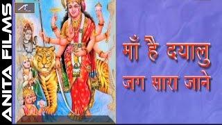 Maa Hai Dayalu Jag Sara Jane | Casting | Rajesh Tiwari | New Hindi Devotional Album | Mataji Bhajan