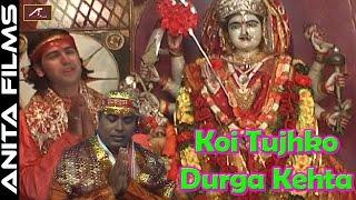 SUPERHIT Mata Rani Bhajan | Koi Tujhko Durga Kehta | Rajesh Tiwari | Bhakti Song | Devi Geet Hindi