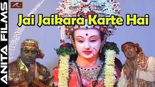 Mata Rani New Hindi Bhajan | Jai Jaikara Karte Hai | Rajesh Tiwari | Devi GEET | Best Bhakti Songs