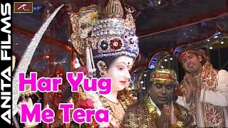 Superhit Mataji Bhajan | Har Yug Me Tera | Rajesh Tiwari New Song | Hindi Devotional Songs