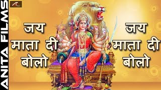 माताजी के भजन - New Mata ji Bhajan | जय मातादी बोलो | FULL Mp3 | Bhakti Songs Hindi (Audio Jukebox)