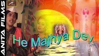 Ganpati Songs Marathi   He Majhya Dev -New Devotional Song   Latest Bhakti Geet   FULL HD Video