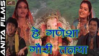 Gauri Ganpati Song   He Ganesha Gauri Tanaya - HD Video   Marathi Devotional Songs   Bhakti Geete