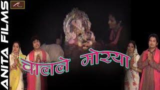 गणपति भजन- Marathi Ganpati Bhajan Songs   Chalale Moriya   चालले मोरया   Latest Marathi Bhakti Geet