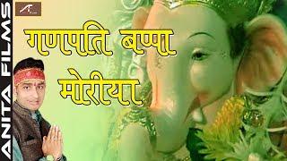 Ganpati Song | Ganpati Bappa Morya | गणपति बप्पा मोरया | Full Audio-Mp3 | गणपति भजन | Hindi Bhajan