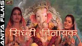 गणपति भजन - New Ganpati Bhajan   सिद्धिविनायक - Siddhivinayak   Marathi Devotional Songs 2017 - 2018