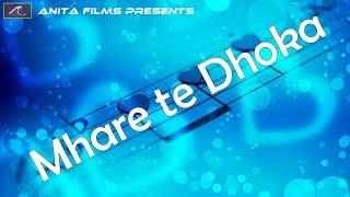 Haryanvi Dj Song 2018 | Mhare Te Dhokha | Sonu Khudaniya | Haryanvi Songs | New Haryanvi Song