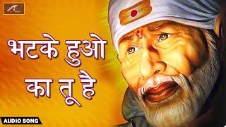 New 2018 का सबसे हिट साई भजन - भटके हुओ का तू है - FULL Audio | Alok Masih | Hindi Sai Baba Bhajan