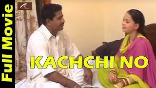 Bibo Bhua - Latest Punjabi Movie | Kachchi No-Full Movie | Punjabi Film | New Full Movies 2018 (HD)