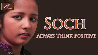SOCH - Always Think Positive - Latest Hindi Short Film 2018  - FULL HD