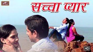 Love Story - Sacha Pyar - एक सच्ची प्रेम कहानी - True Story - Heart Touching Video 2018 | Short Film