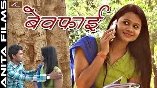 (बेवफाई) - Full Length Hindi Short Movie | Love Story Short Film - Vijay Simaran Ki Bewafai