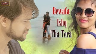 Hindi Love Songs - बेवफा इश्क़ था तेरा - Bewafa Ishq Tha Tera - FULL HD Video | New Sad Songs 2018