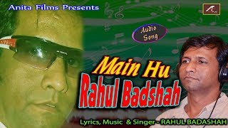 New Hindi Songs 2018 | Mai Hu Rahul Badshah | Full Audio | Rahul Badshah | Bollywood New Songs 2018