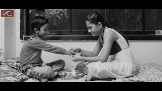 रक्षाबंधन स्पेसल सांग - बहन तेरी राखी का इंतज़ार है - Bhai Behan Songs | Raksha Bandhan HD Song 2018