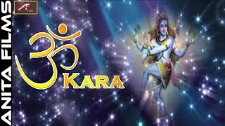 न्यू शिव भजन 2018 | New Shiv Bhajan | Omkara | Full Video | Devotional Songs | Shiv ji New Song 2018
