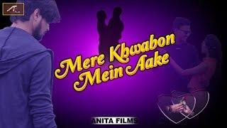 प्रेमी प्रेमिका के लिये हिंदी रोमांटिक गाना | Mere Khwabon Mein Aake | ROMANTIC HINDI SONGS 2018 New