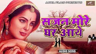 Best Hindi Classical Songs | सजन मोरे घर आये - New Audio Song | Bollywood Sad Songs 2018