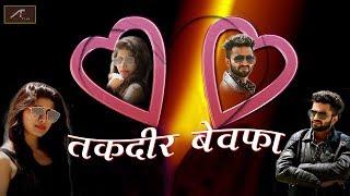 सबसे दर्द भरा गीत - Taqdeer Bewafa  - तक़दीर बेवफा - New Audio Song - Latest Hindi Sad Songs 2018