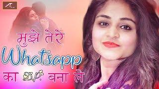 SELFIE - Whatsapp Love Song - Muje Tere WhatsApp Ka DP Bana Le - Hindi LOVE Song - New Songs 2018