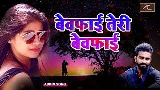 दर्द भरा गीत - Bewafai Teri Bewafai - बेवफाई तेरी बेवफाई - Hindi Love Song - Qawwali Sad Song 2018