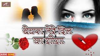 प्यार में बेवफाई का सबसे दर्द भरा गीत - बेवफा तेरे दिल का शीशा - Zakhmi Dil - HINDI SAD SONGS 2018