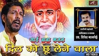 दिल को छू लेने वाला साईं बाबा भजन - Bade Maan Se Lete Hain - Sai Baba Songs (VIDEO) Hindi SAI Bhajan