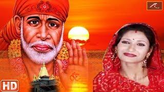 साईं बाबा हिट भजन - सजना हमें साईं के द्वार ले चलो (HD Video) - Usha Saxena - New Sai Baba Songs