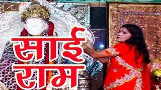दिल को छूने वाला साईं बाबा भजन - Sai Ram - (FULL Video) - Usha Saxena - New Bhajan - Sai Baba Songs