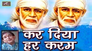Sai Baba Bhajan - Kar Diya Har Karam - (FULL Video) - Prakash Narayan Saxena - साईं बाबा भजन हिंदी
