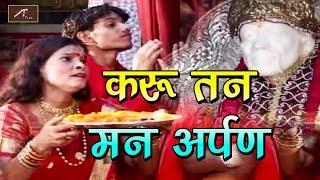 Sai Baba Aarti - Karu Tan Man Arpan - FULL Song - साईं बाबा आरती - New Latest Aarti #Sai (HD Video)