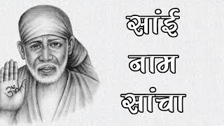 2019 का सुपरहिट साईं बाबा भजन | Sai Naam Sancha | FULL Mp3 | Sai Baba Songs In Hindi (Audio JukeBox)
