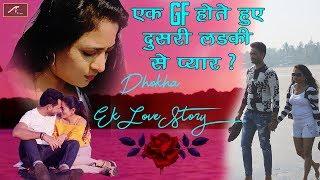 एक GF होते हुए दूसरी लड़की से प्यार ? - DHOKHA Ek Love Story - Hindi Short Film - Best Short Movie
