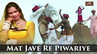Mukesh Royal New Song | Mat Jave Re Piwariye | Marwadi FAGAN | Chang Fagun | Rajasthani Holi Songs