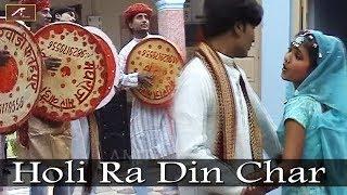 Superhit Rajasthani Fagan Song | Holi Ra Din Char | Chang Dhamal | Marwadi Fagun Songs 2018 - 2019