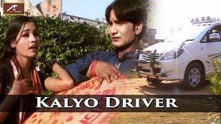 Rajasthani Fagan Songs | Kalyo Driver - Video Song | Shekhawati Chang Dhamal | Marwadi Holi Songs