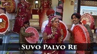 Marwadi Fagan Songs | Suvo Palyo Re | Mukesh Royal | New Chang Fagun | Rajasthani Holi Songs 2019