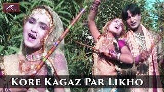 New Rajasthani Song | Kore Kagaz Par Likho - Latest Video Song | Marwadi Superhit Song 2017-2018
