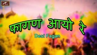 मारवाड़ी फागन सॉन्ग | Fagan Aayo Re - Desi Fagan | Audio Jekubox | Rajasthani New Holi Songs 2019